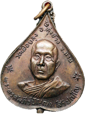 เหรียญพระครูคัมภีร์ปัญญา